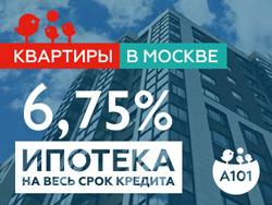 Новостройки А101 Квартиры от 2,1 млн руб.